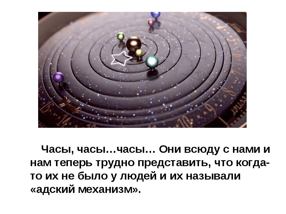 Часы, часы…часы… Они всюду с нами и нам теперь трудно представить, что когда...