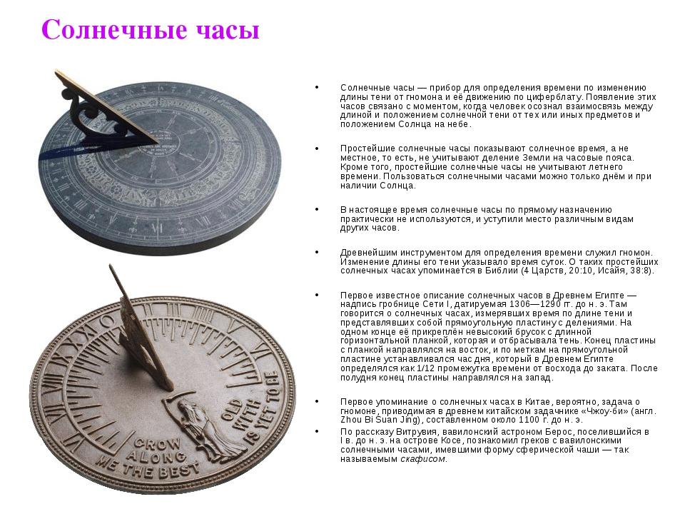Солнечные часы Солнечные часы — прибор для определения времени по изменению д...