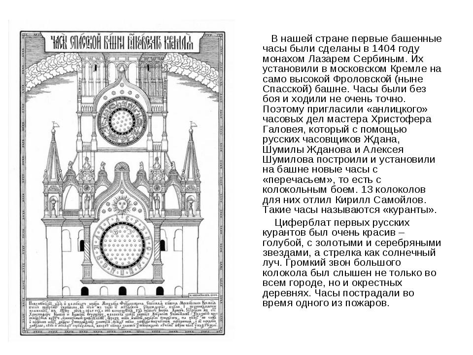 В нашей стране первые башенные часы были сделаны в 1404 году монахом Лазарем...