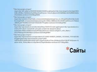 Сайты http://www.google.ru/imgres?imgurl=http://s59.radikal.ru/i165/0905/34/b