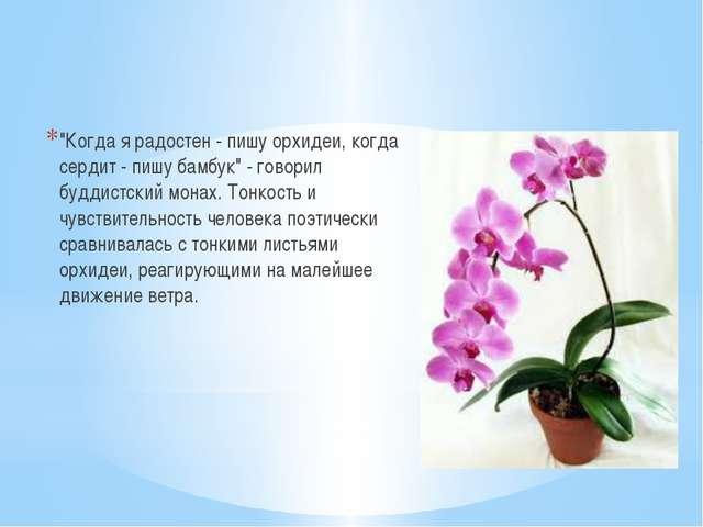 """""""Когда я радостен - пишу орхидеи, когда сердит - пишу бамбук"""" - говорил будд..."""