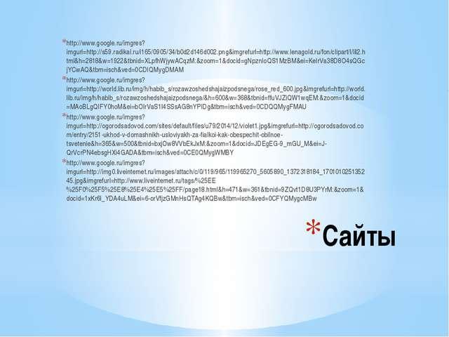 Сайты http://www.google.ru/imgres?imgurl=http://s59.radikal.ru/i165/0905/34/b...