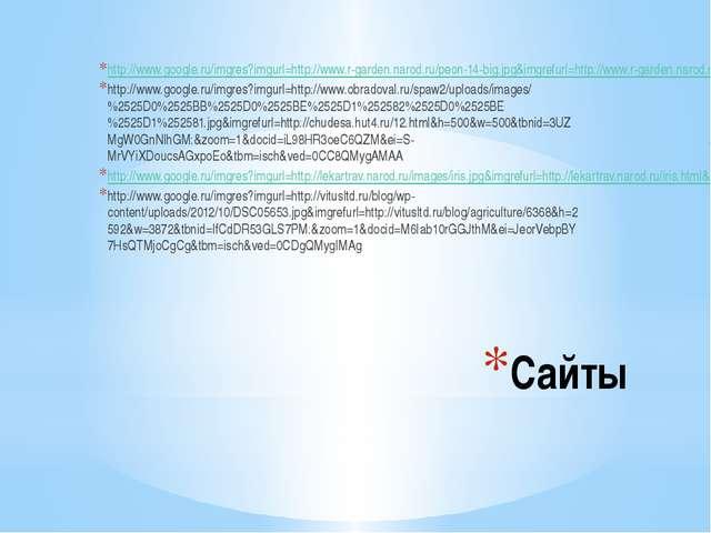 Сайты http://www.google.ru/imgres?imgurl=http://www.r-garden.narod.ru/peon-14...