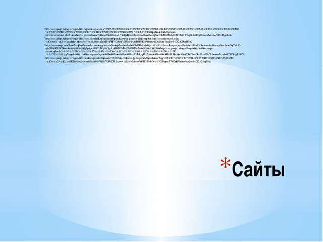 Сайты http://www.google.ru/imgres?imgurl=http://agro-mir.com.ua/files/%2525D1...
