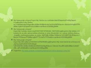 http://www.google.ru/imgres?imgurl=http://tambov-zoo.ru/alfaident/data/G/Gep