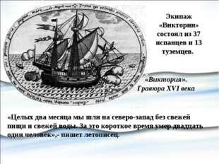 «Виктория». Гравюра XVI века Экипаж «Виктории» состоял из 37 испанцев и 13 ту