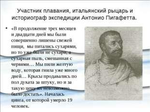 Участник плавания, итальянский рыцарь и историограф экспедиции Антонио Пигафе
