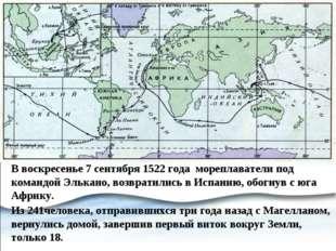 В воскресенье 7 сентября 1522 года мореплаватели под командой Элькано, возвра
