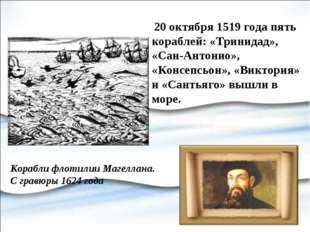 20 октября 1519 года пять кораблей: «Тринидад», «Сан-Антонио», «Консепсьон»,