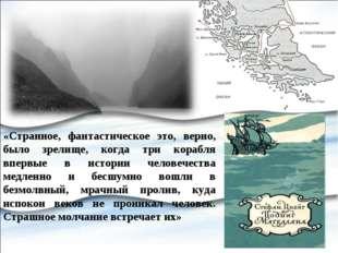 «Странное, фантастическое это, верно, было зрелище, когда три корабля впервые