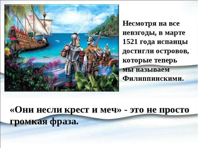 Несмотря на все невзгоды, в марте 1521 года испанцы достигли островов, которы...