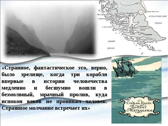 «Странное, фантастическое это, верно, было зрелище, когда три корабля впервые...
