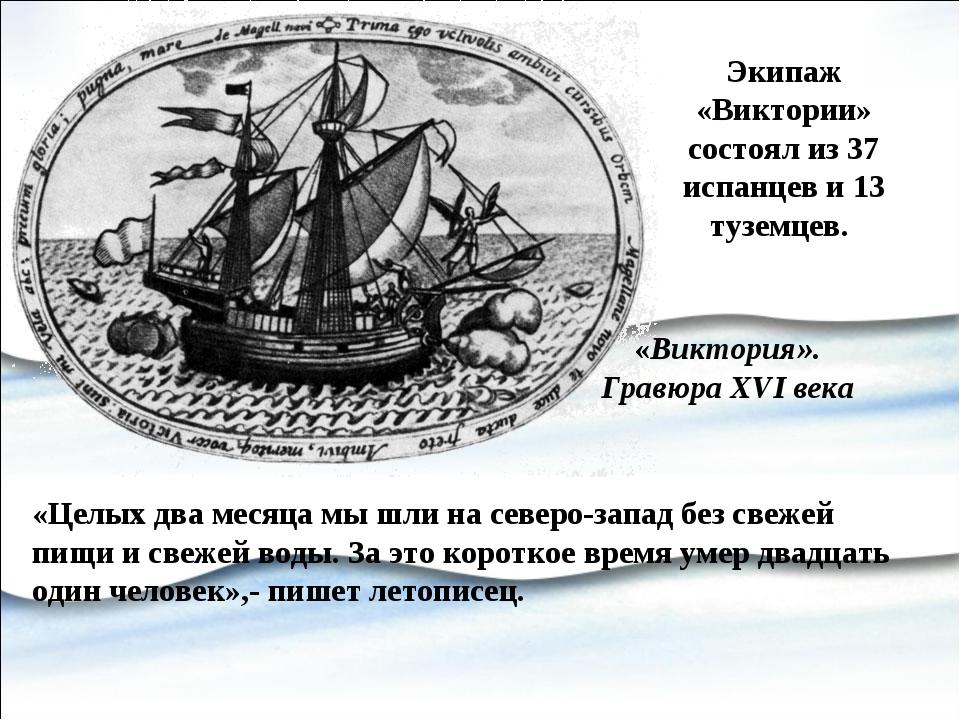 «Виктория». Гравюра XVI века Экипаж «Виктории» состоял из 37 испанцев и 13 ту...