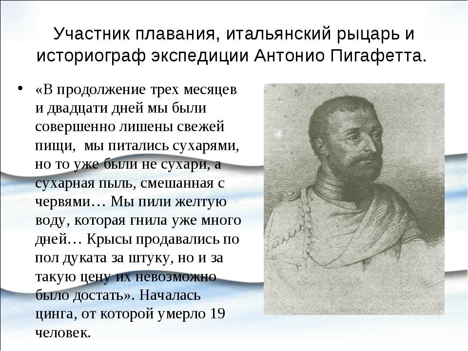 Участник плавания, итальянский рыцарь и историограф экспедиции Антонио Пигафе...