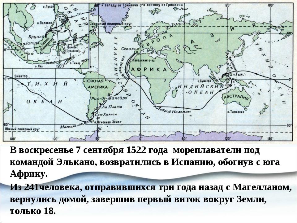 В воскресенье 7 сентября 1522 года мореплаватели под командой Элькано, возвра...