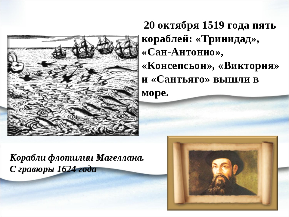 20 октября 1519 года пять кораблей: «Тринидад», «Сан-Антонио», «Консепсьон»,...