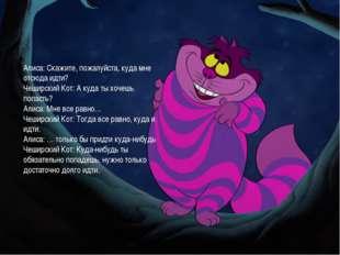 О чеширском коте поздравления