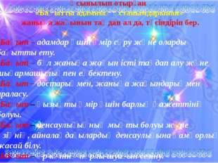 Ұсынылып отырған «Бақытты адамның ұстанымдарынан» жаныңа жақынын таңдап ал д
