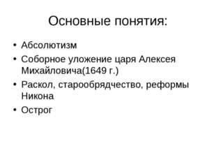 Основные понятия: Абсолютизм Соборное уложение царя Алексея Михайловича(1649