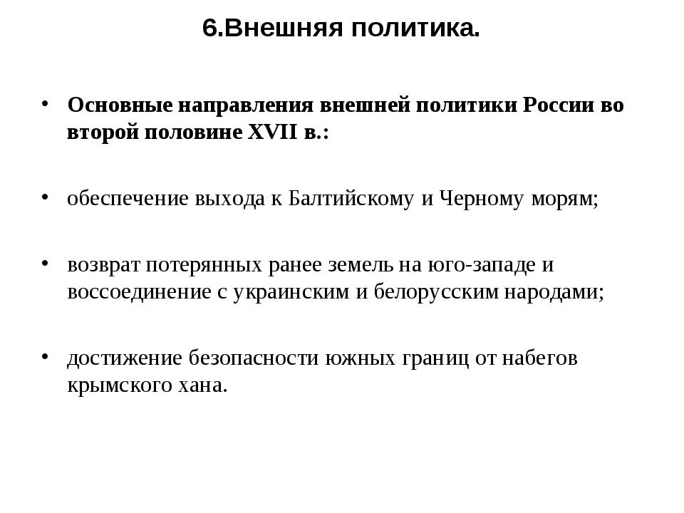 6.Внешняя политика. Основные направления внешней политики России во второй по...