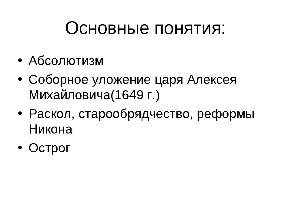 Основные понятия: Абсолютизм Соборное уложение царя Алексея Михайловича(1649...