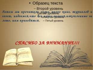 Летом мы прочитали очень много книг, журналов и газет, надеемся,что все наши