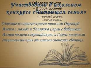 Участвовали в школьном конкурсе «Читающая семья» Участие из нашего класса пр