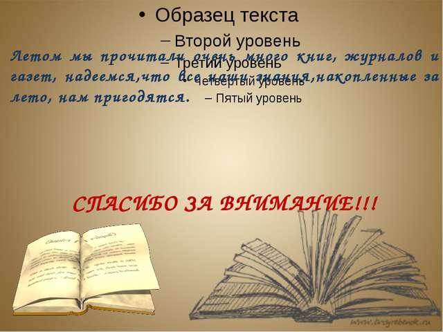 Летом мы прочитали очень много книг, журналов и газет, надеемся,что все наши...