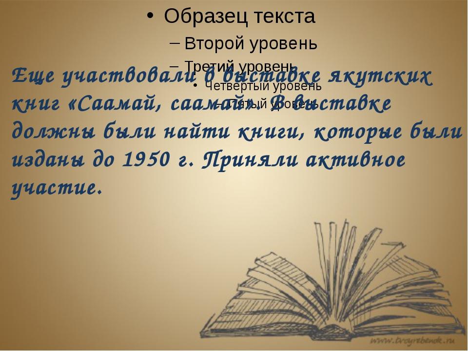 Еще участвовали в выставке якутских книг «Саамай, саамай». В выставке должны...