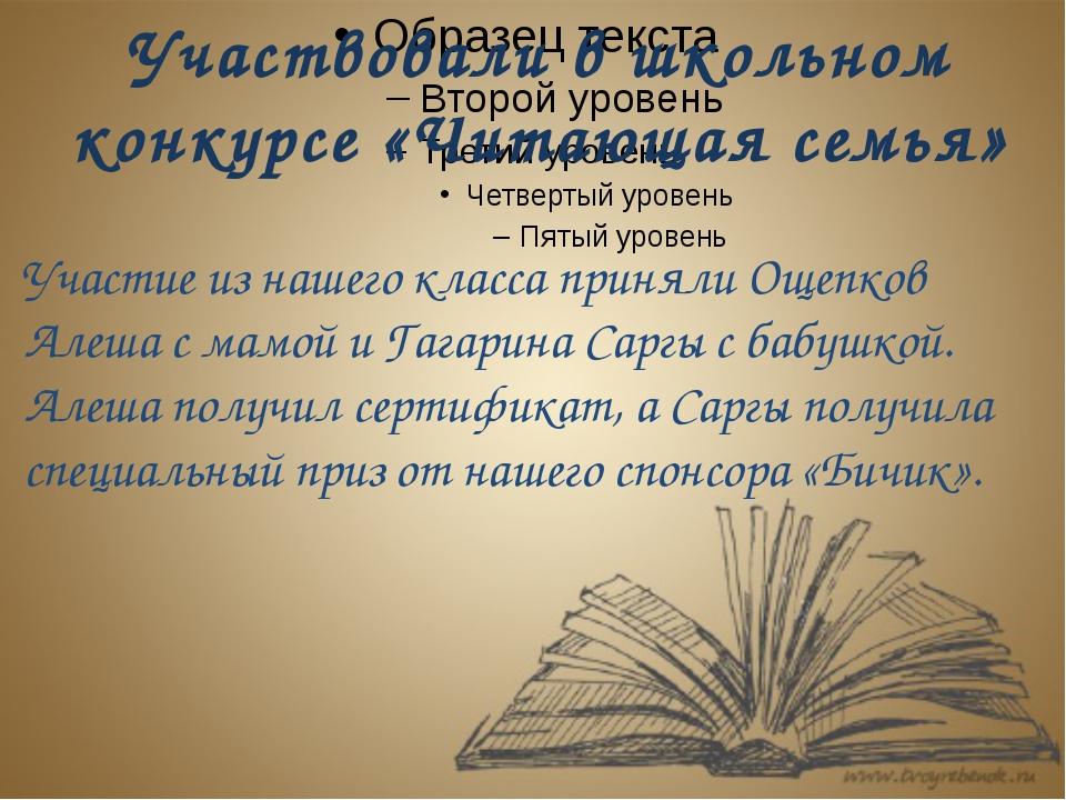 Участвовали в школьном конкурсе «Читающая семья» Участие из нашего класса пр...