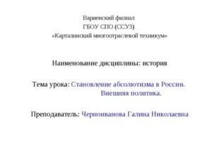 Варненский филиал ГБОУ СПО (ССУЗ) «Карталинский многоотраслевой техникум» Наи
