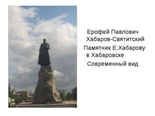 Ерофей Павлович Хабаров-Святитский Памятник Е.Хабарову в Хабаровске Современ