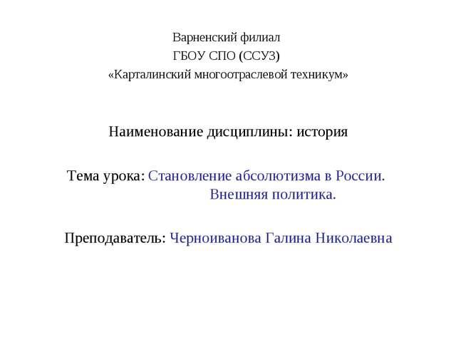 Варненский филиал ГБОУ СПО (ССУЗ) «Карталинский многоотраслевой техникум» Наи...
