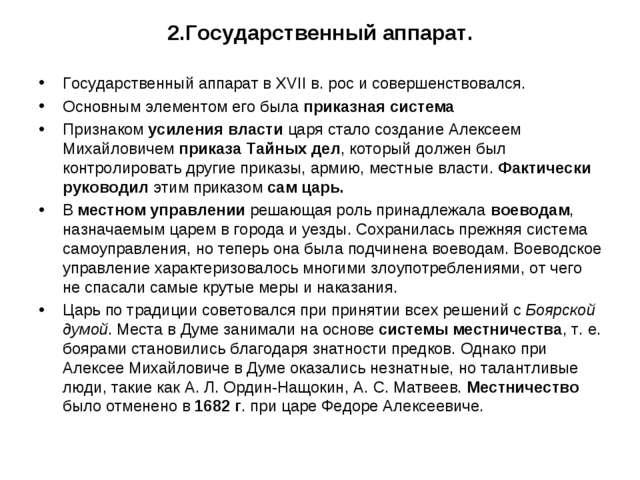 2.Государственный аппарат. Государственный аппарат в XVII в. рос и совершенст...