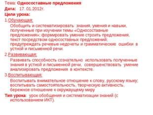 Тема: Односоставные предложения Дата: 17. 01.2012г. Цели урока: 1.Обучающая: