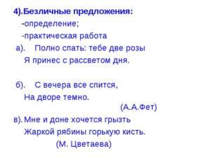 4).Безличные предложения: -определение; -практическая работа а).Полно спат