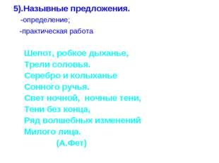 5).Назывные предложения. -определение; -практическая работа  Шепот, робко