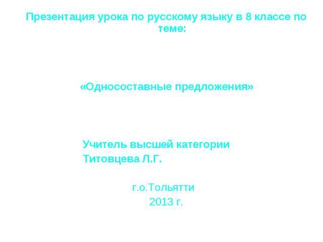 Презентация урока по русскому языку в 8 классе по теме: «Односоставные предло...