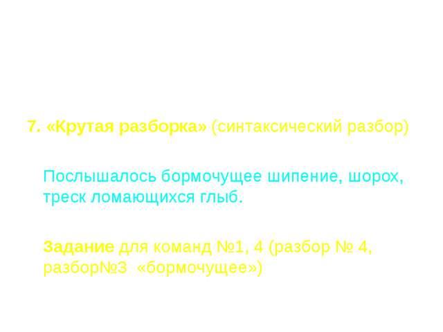 7. «Крутая разборка» (синтаксический разбор) Послышалось бормочущее шипение...