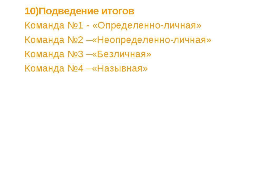 10)Подведение итогов Команда №1 - «Определенно-личная» Команда №2 –«Неопре...