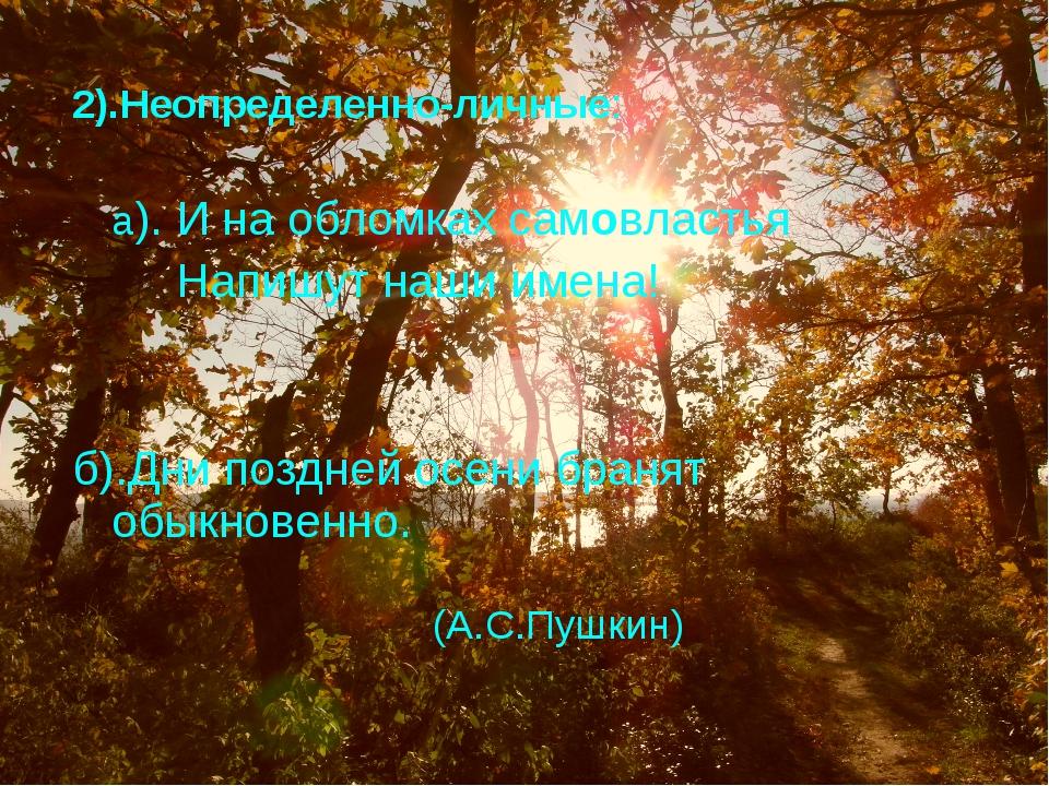 2).Неопределенно-личные:  а). И на обломках самовластья  Напишут наши име...