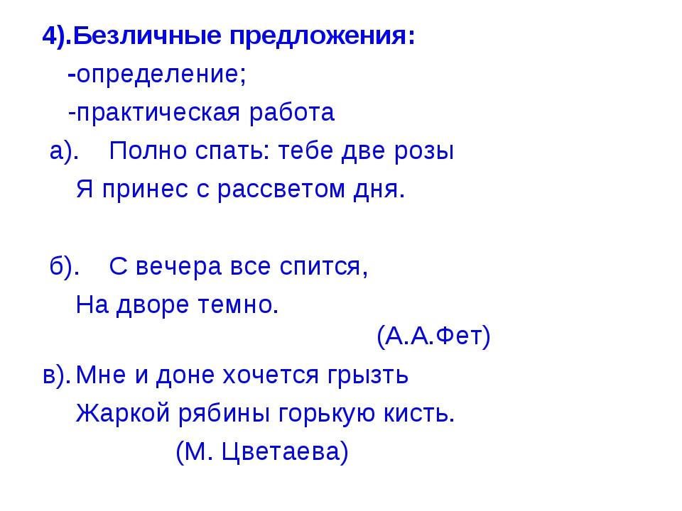 4).Безличные предложения: -определение; -практическая работа а).Полно спат...