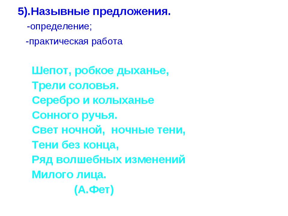 5).Назывные предложения. -определение; -практическая работа  Шепот, робко...