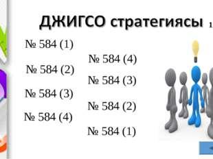 № 584 (1) № 584 (2) № 584 (4) № 584 (3) № 584 (3) № 584 (2) № 584 (4) № 584