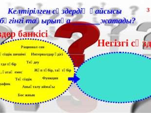Келтірілген сөздердің қайсысы бүгінгі тақырыпқа _______жатады? Сөздер банкісі