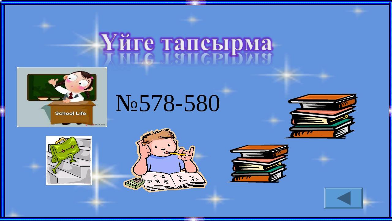 №578-580