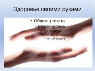 Здоровье своими руками