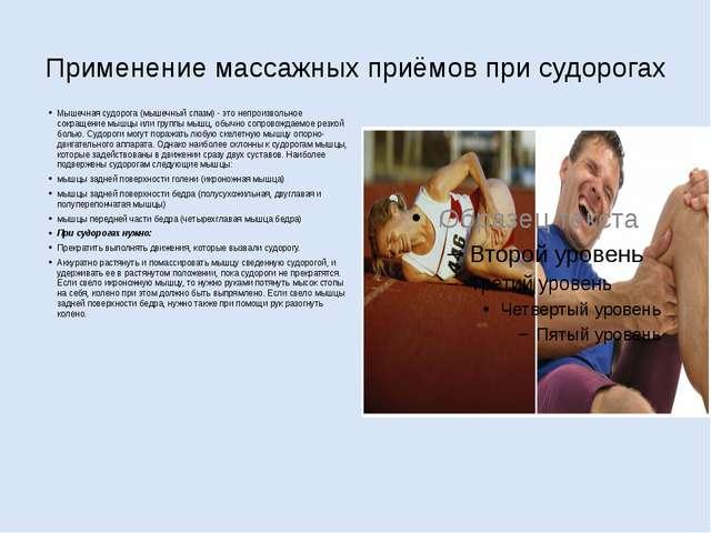 Применение массажных приёмов при судорогах Мышечная судорога (мышечный спазм)...