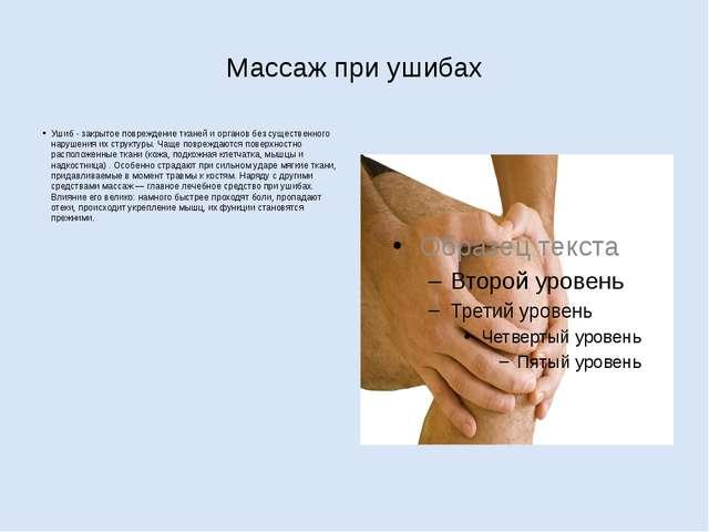 Массаж при ушибах Ушиб - закрытое повреждение тканей и органов без существенн...