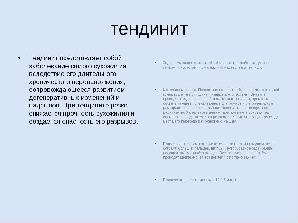 тендинит Тендинит представляет собой заболевание самого сухожилия вследствие...